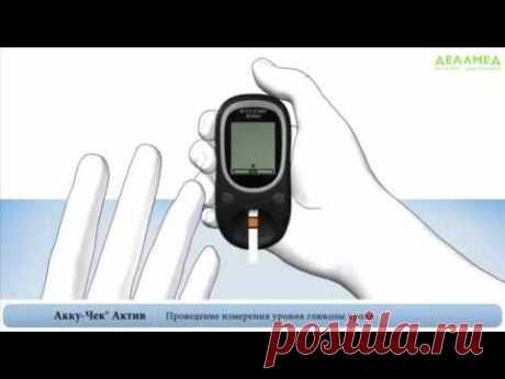 Глюкометр Accu Chek Active видеоинструкция