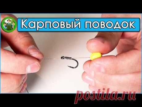 Карповый поводок - как связать волосяной монтаж