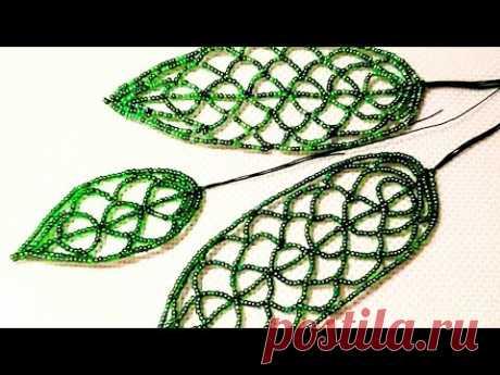 Ажурные Лист малый  из бисера Ажурная техника Бисероплетение Цветы из бисера