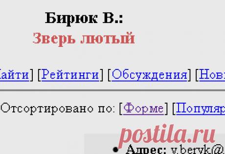 """Журнал """"Самиздат"""".Бирюк В.. Зверь лютый"""