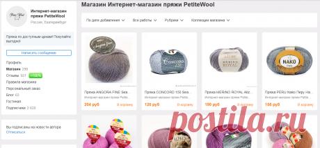Магазин мастера Интернет-магазин пряжи PetiteWool (petite-wool) на Ярмарке Мастеров | Екатеринбург