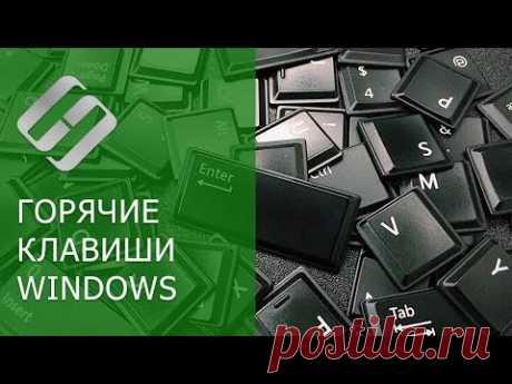 Топ 10 сочетаний горячих клавиш Windows 10, 8 или 7, как настроить, изменить или задать новые ⌨️⚙️🥇