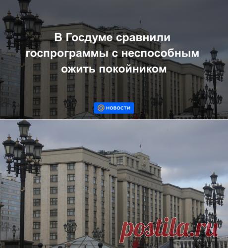 В Госдуме сравнили госпрограммы с неспособным ожить покойником - Новости Mail.ru