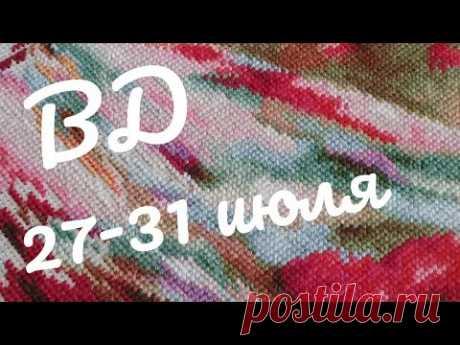 ВышВлог/Вышивальная 5ти-дневка: 27-31 июля 2020/вышивка крестом и бисером