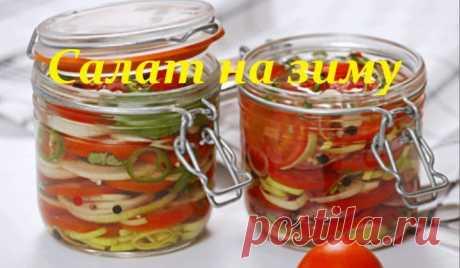 Салаты на зиму — 84 самых вкусных рецептов с фотографиями 84 самых вкусных салатов на зиму. Рецепты приготовления с помидорами, огурцами, кабачками, баклажанами без стерилизации и с стерилизацией в банках