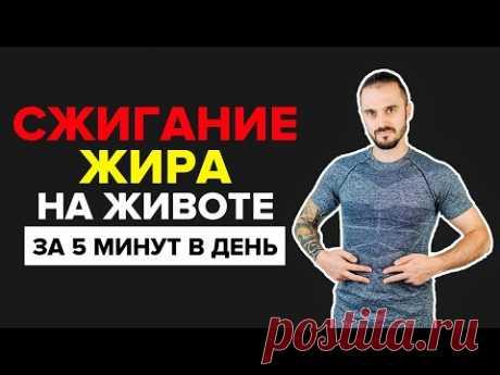 Эффективная методика для похудения! Сжигание жира на животе за 5 минут в день! - YouTube