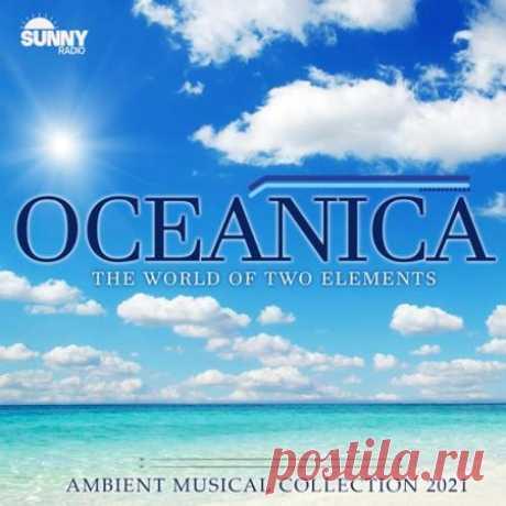 """Oceanica (2021) Чрезвычайно красивая и атмосферная музыка релиза """"Oceanica"""" идеально впишется в любую ситуацию и во всякое время. Лонгплей отличает большое количество технических особенностей и незначительные нюансы, вдаваться в которые попросту нет смысла, просто необходимо это слушать.Категория: Music"""