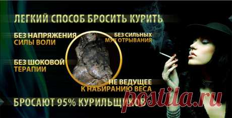 Реальный способ как бросить курить!
