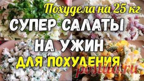 На этих салатах я похудела на 25 кг Топ 5 Салаты на ужин для похудения без майонеза