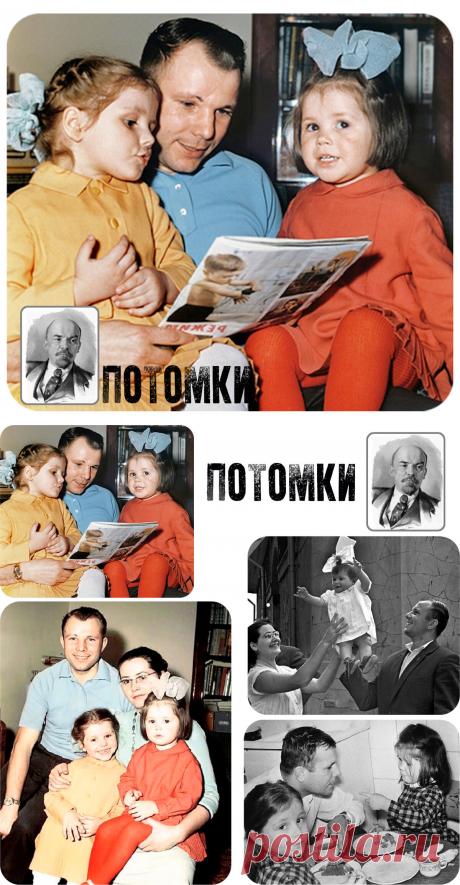 Звездные семьи: как сложилась судьба детей Юрия Гагарина   Потомки   Яндекс Дзен