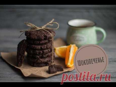 Самое вкусное веганское, шоколадное печенье/ Без белого сахара, белой муки и яиц.