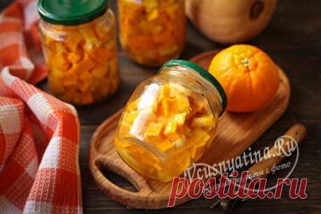 Манго из тыквы: рецепт на зиму с количеством ингредиентов Оказывается можно приготовить манго из тыквы на зиму и получается действительно похоже и очень вкусно. Рецепт с фото и точным количеством ингредиентов.