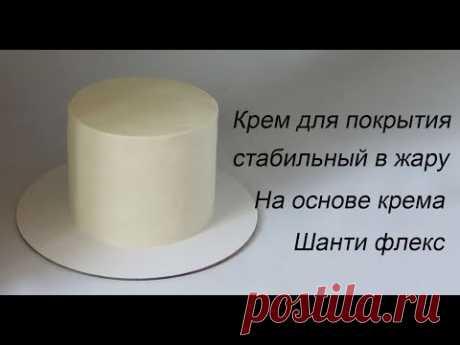 Крем для покрытия торта Стабильный в жару На основе крема Шанти флекс