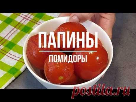 «Папины помидоры»: рецепта вкуснее за 45 лет так и не встретила