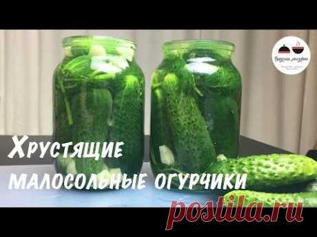 """Хрустящие малосольные огурцы за 24 часа"""