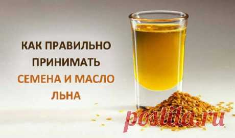 As it is correct to drink linseed oil and to accept flax seeds