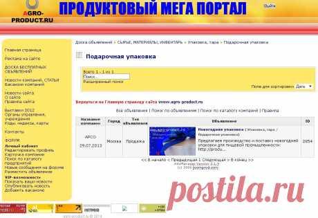 ПРОДУКТОВЫЙ МЕГА ПОРТАЛ AGRO-PRODUCT.RU