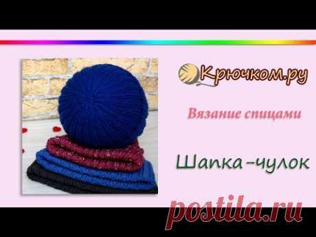 Шапка чулок спицами. Весенняя шапка спицами. Модная шапка спицами. Hat. Knitting