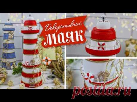 🚢 DIY Декоративный маяк своими руками / Декор в морском стиле для дома или сада   Eva-Konfetti