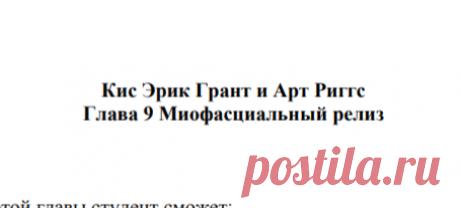Кис Эрик Грант и Арт Риггс Миофасциальный релиз..