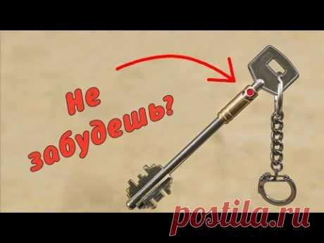 Этот ключ не даст тебе забыть... / Своими руками / DIY