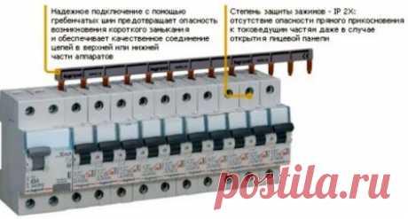 Способы соединения автоматов в распределительном щитке #распределительный_щит #автоматические_выключатели #электрика