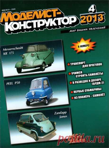 Журнал Моделист Конструктор №4 апрель 2013
