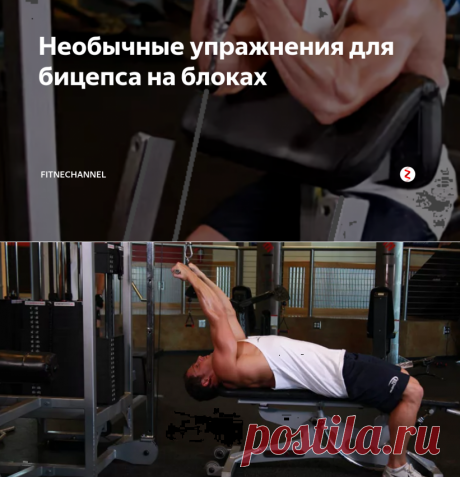 Необычные упражнения для бицепса на блоках | fitnechannel | Яндекс Дзен