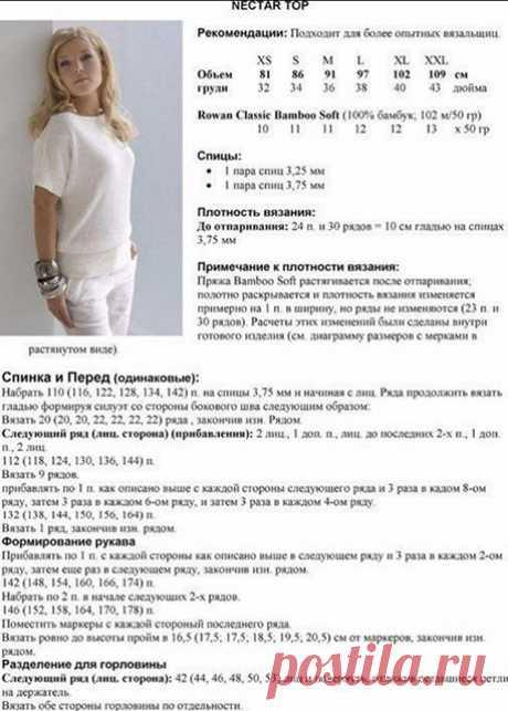 Стильная белая кофта – блузон спицами – описание вязания с выкройкой