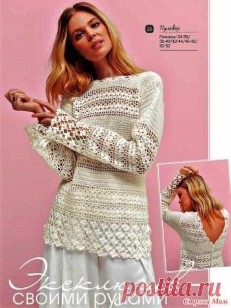 . Белый ажурный пуловер с треугольным вырезом на спинке. В этом пуловере удачно сочетаются несколько красивых узоров. Оригинальность добавляет необычное декольте-спереди вырез-лодочка а сзади треугольник. Вязание - ваше хобби.