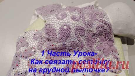 1Часть Урока- Как связать нерегулярную сеточку на грудной выточке? - YouTube