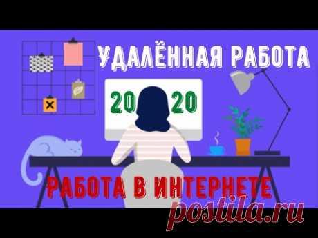 Работа в интернете. Работа на дому 2020 для женщин, школьников и студентов - YouTube