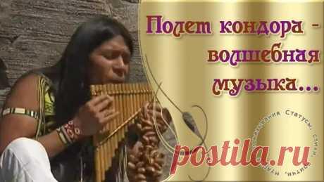 Полет кондора - волшебная музыка...