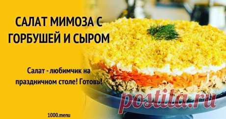 Салат Мимоза с горбушей и сыром Салат - любимчик на праздничном столе! Готовь!