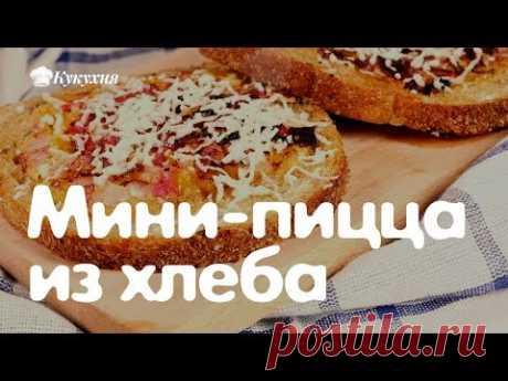 Мини-пицца из хлеба. Рецепт, который полюбили мои дети! - YouTube