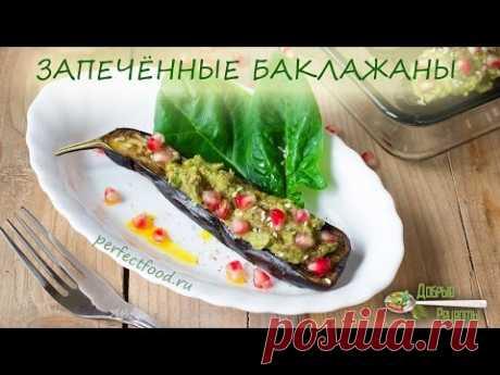 Баклажаны запеченные в духовке: пошаговый рецепт приготовления