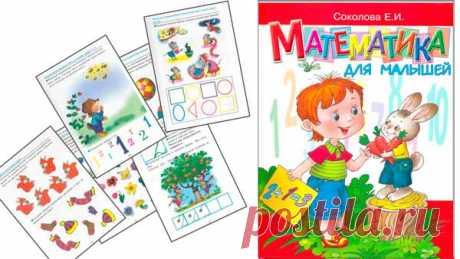 Математика для малышей | Развитие малыша