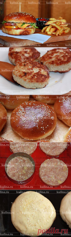 Чизбургеры домашние – рецепт приготовления с фото от Kulina.Ru