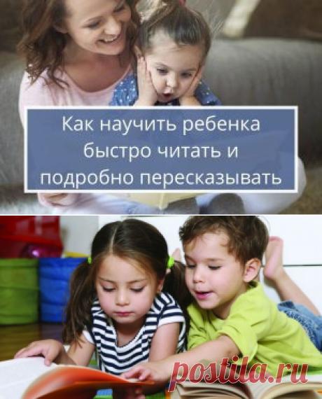 Как научить ребенка осознанно читать и пересказывать | Психология