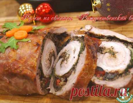 """Рулет из свинины """"Рождественский венок"""" – кулинарный рецепт"""