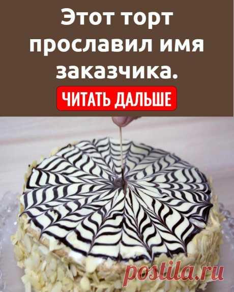 Этот торт прославил имя заказчика.