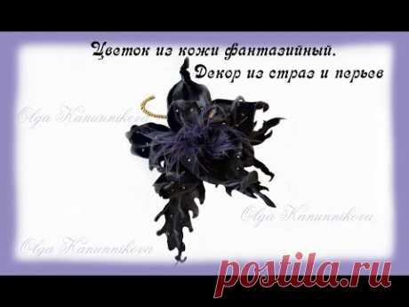Фантазийный черный цветок из кожи. Fantasy black flower made of leather