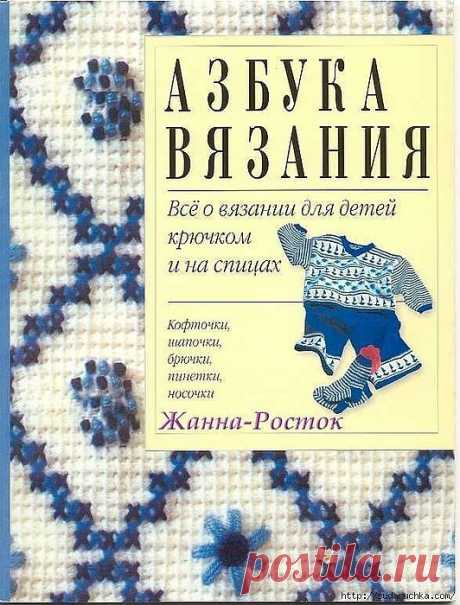 Азбука вязания - вся о вязании для детей, крючком и спицами.