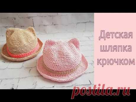 Детская шляпка из рафии крючком / Crochet baby hat