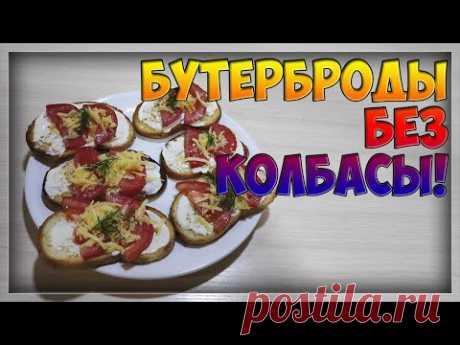 Хрустящие бутерброды без колбасы!