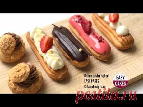 Онлайн Курс Французские Эклеры и Шу - онлайн Школа Easy Cakes
