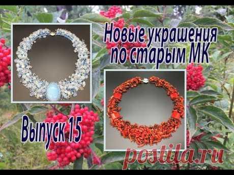 Выпуск 15. Новые украшения по старым МК.