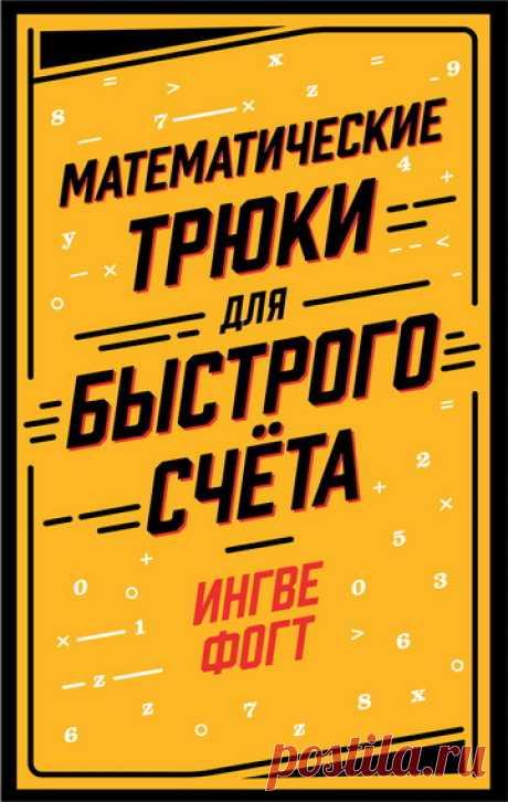 Ингве Фогт | Математические трюки для быстрого счёта (2020) [EPUB] :: filmgrad.info