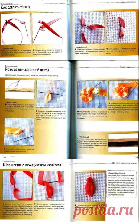 Technology of execution of seams in an embroidery tapes \/ Embroidery \/ Embroidery tapes