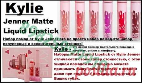 Kylie Jenner Matte Liquid Lipstick Ваши любимые оттенки помад от Кайли Дженнер в изящном мини-исполнении подарят вашим губам роскошный цвет и уход. Глянцевая текстура придаст губам объем и соблазнительный блеск.